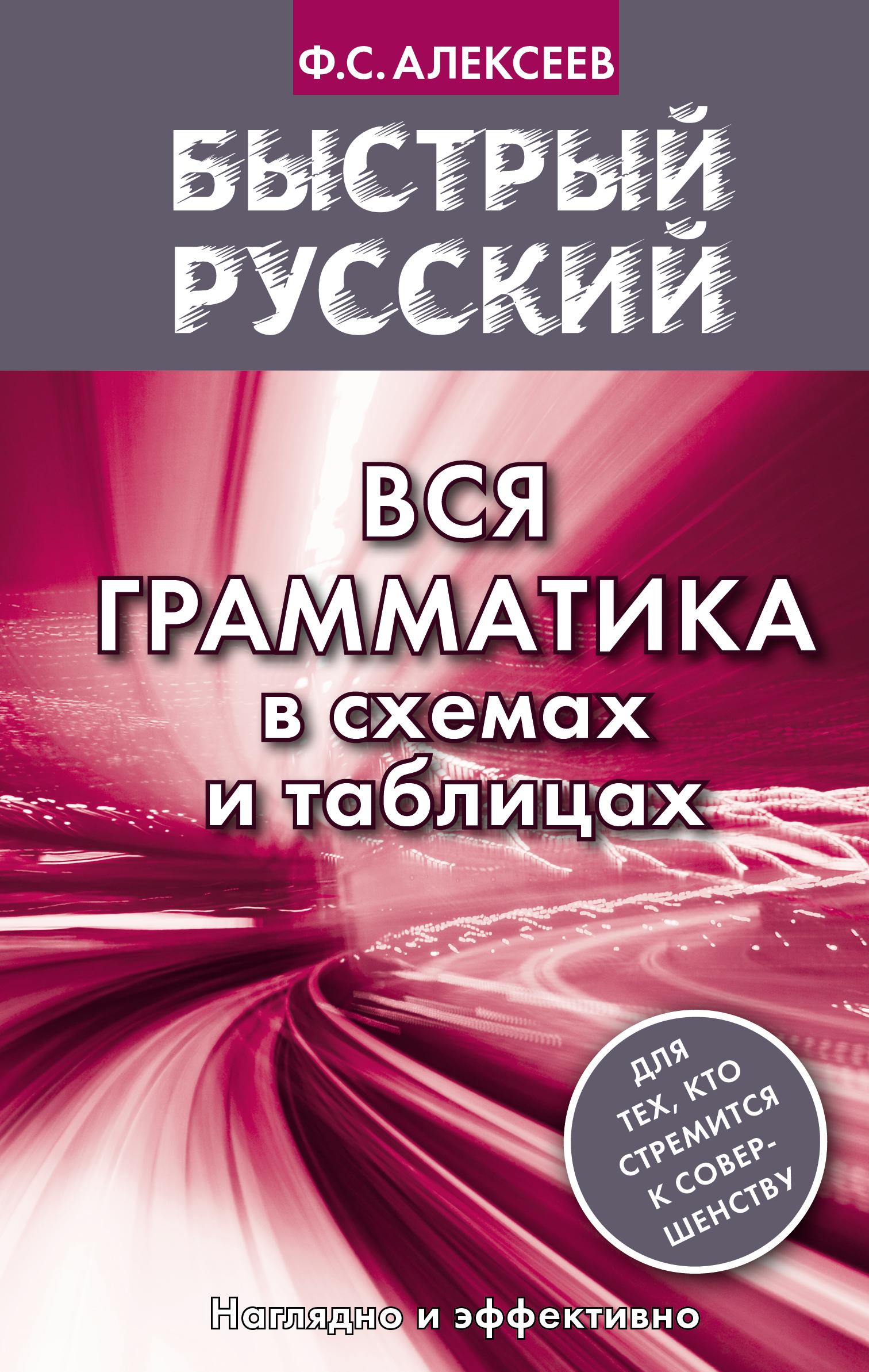 Быстрый русский. Вся грамматика в схемах и таблицах