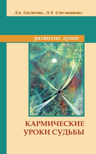 Кармические уроки судьбы. 7-е изд.