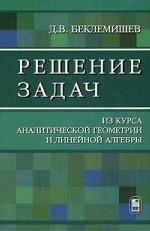 Решение задач. Из курса аналитической геометрии и линейной алгебры. Беклемишев Д.В.