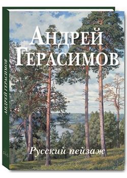 Андрей Герасимов. Русский пейзаж. - Стихи игумена Тихона