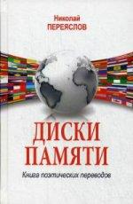 Диски памяти. Книга поэтических переводов (12+)