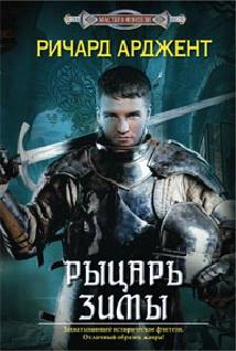 Рыцарь зимы