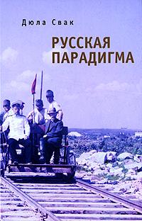 Русская парадигма: Русофобские заметки русофила.