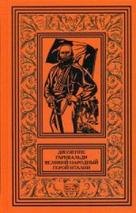 Джузеппе Гарибальди. Великий народный герой Италии. В 4 кн. Кн. 3: Выпуск 36-52: роман.