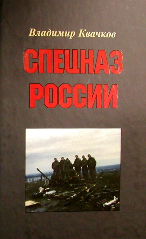 Спецназ России. Монография