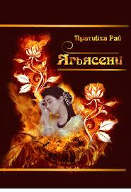 Ягьясени. Рожденная из пламени. 2-е изд.