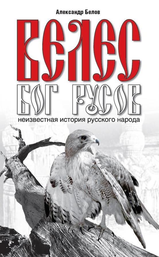 Велес - Бог русов. 7-е изд. Неизвестная история русского народа