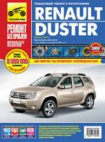 Renault Duster с 2011г. цв.
