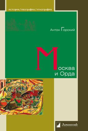 Москва и Орда. Горский. А.