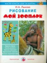Мой зоопарк/Рисование. Лыкова И.А. (Цветные ладошки)