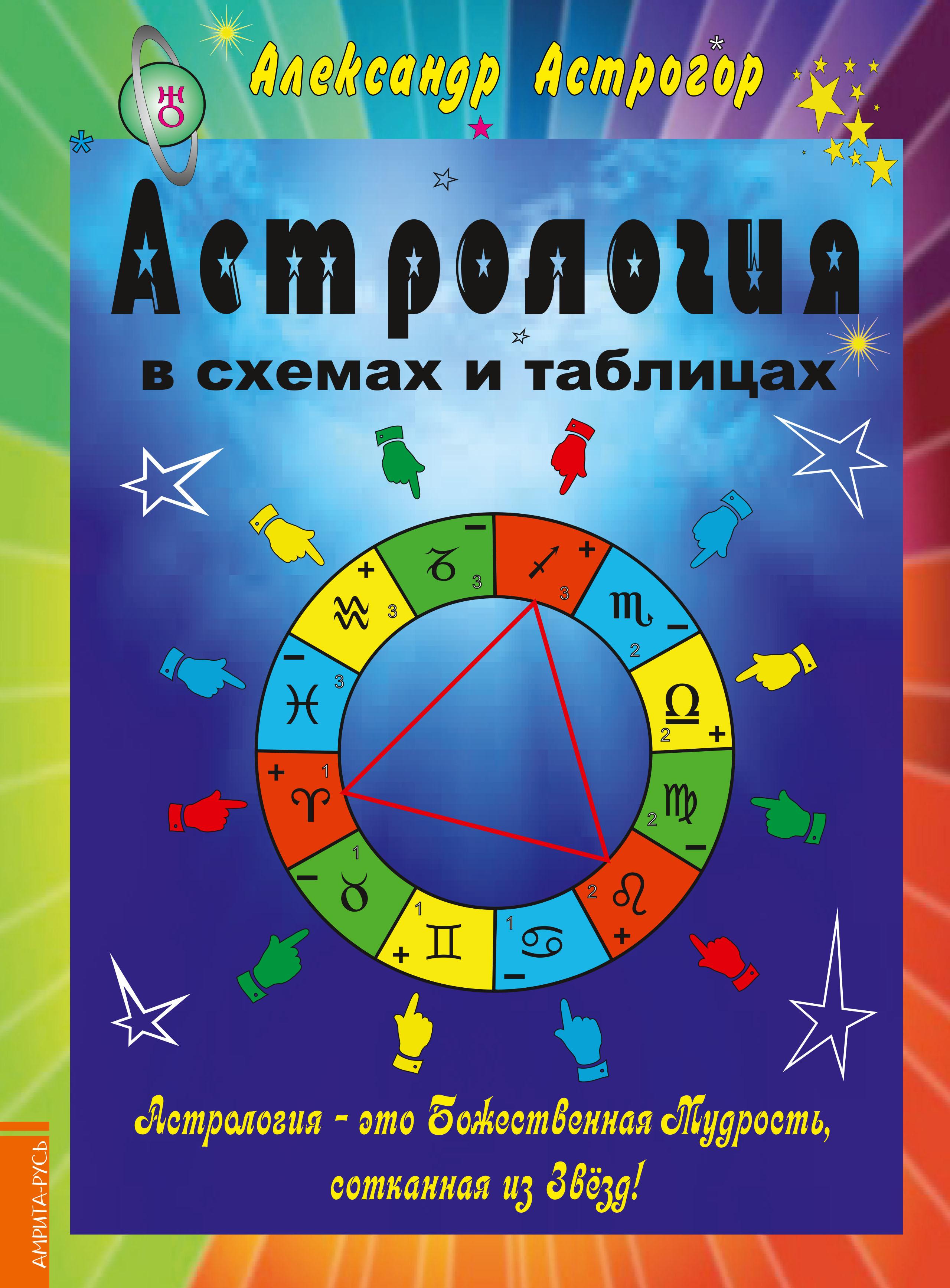 Астрология в схемах и таблицах (меловка, цвет). 2-е изд.