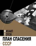 Попов М. План спасения СССР.