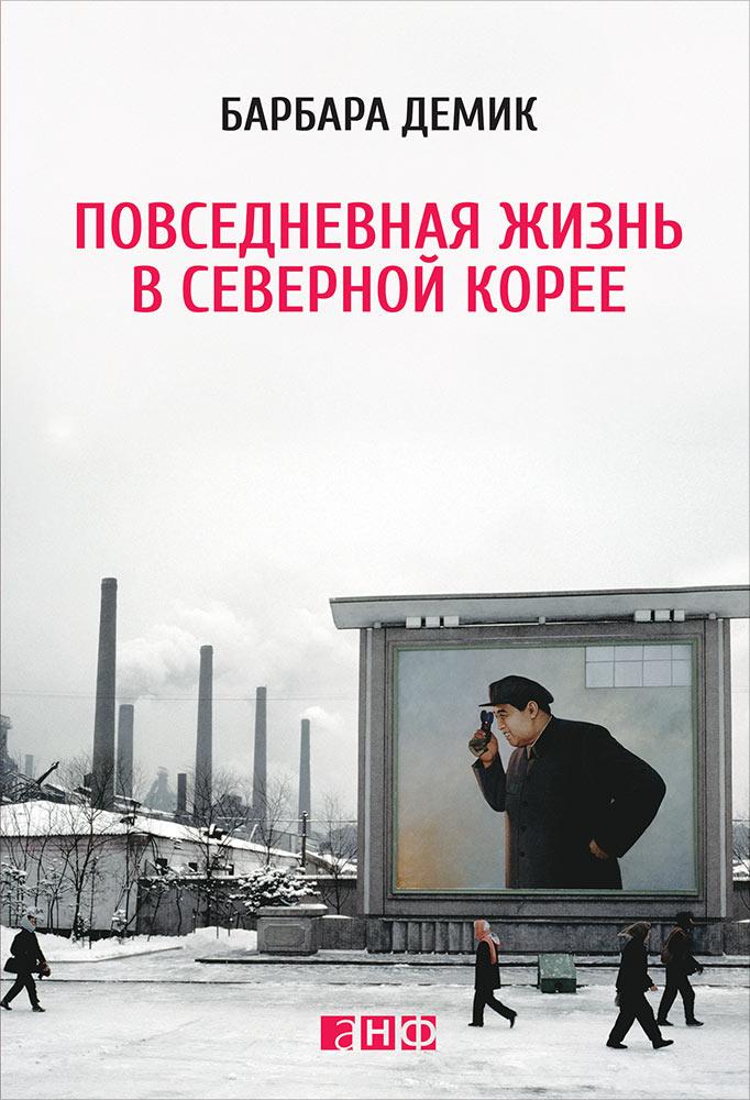 Повседневная жизнь в Северной Корее. 3-е изд. Демик Б.