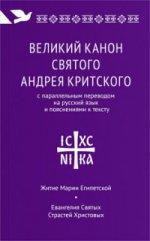 Великий канон святого Андрея Критского с параллельным переводом Авторы