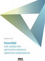 PowerShell как средство автоматич. администрир.