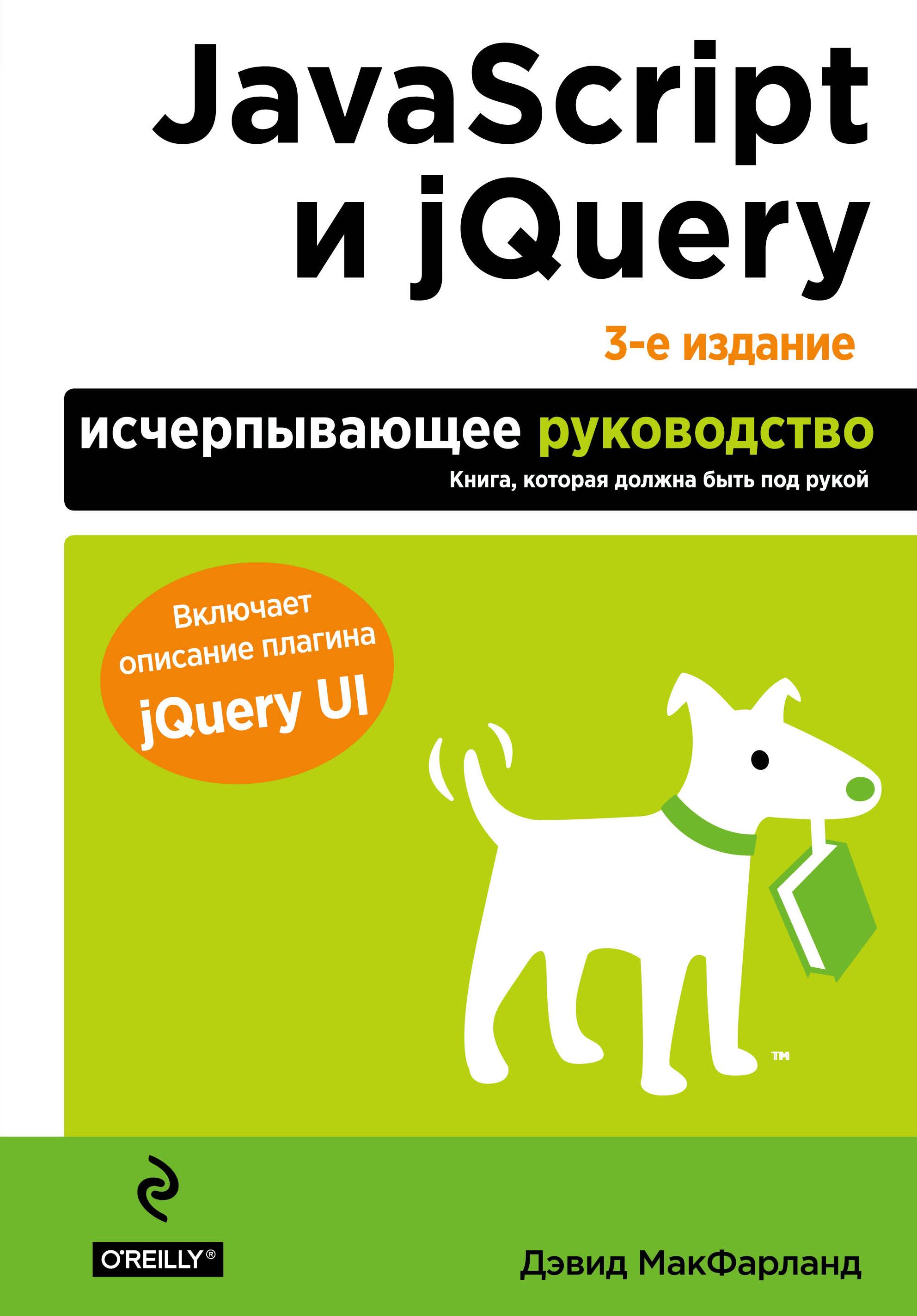 JavaScript и jQuery. Исчерпывающее руководство. 3-е издание