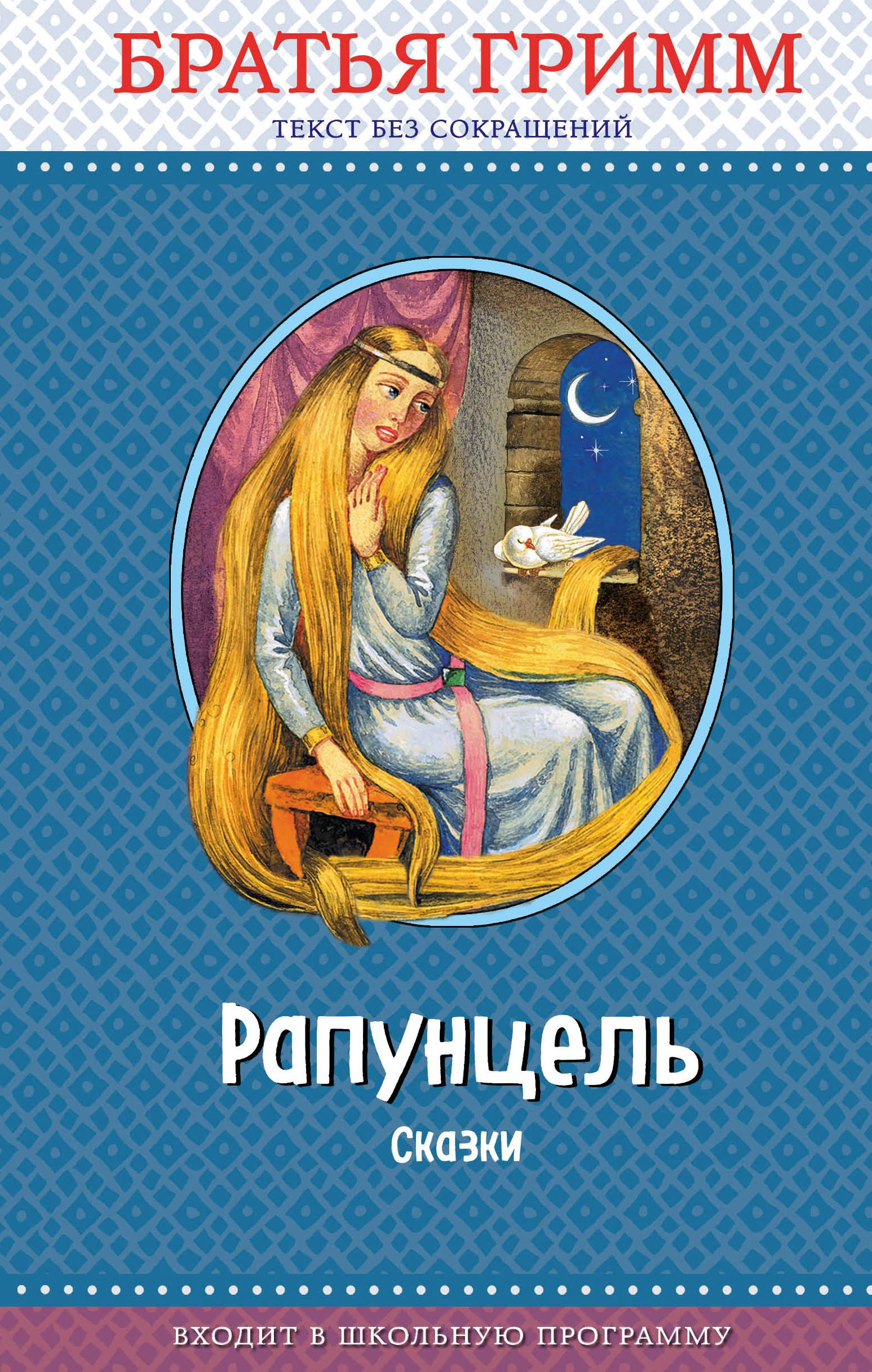 Рапунцель: сказки (ил. И. Егунова)