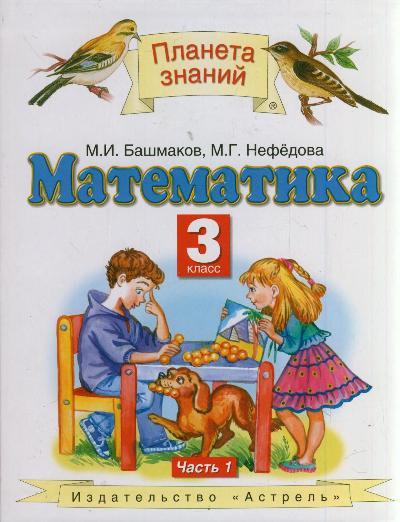 Математика 3кл ч1 [Учебник] ФГОС ФП