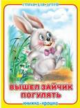 Вышел зайчик погулять. Книжка-крошка с замочком (картон хромэрзац 320 г)