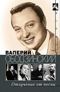 Валерий Ободзинский Отлучение от песни