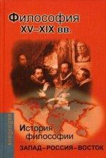 История философии:Запад-Россия-Восток. Книга 2