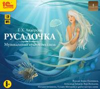 Русалочка. Музыкальный спектакль. 1 CD: Mp3