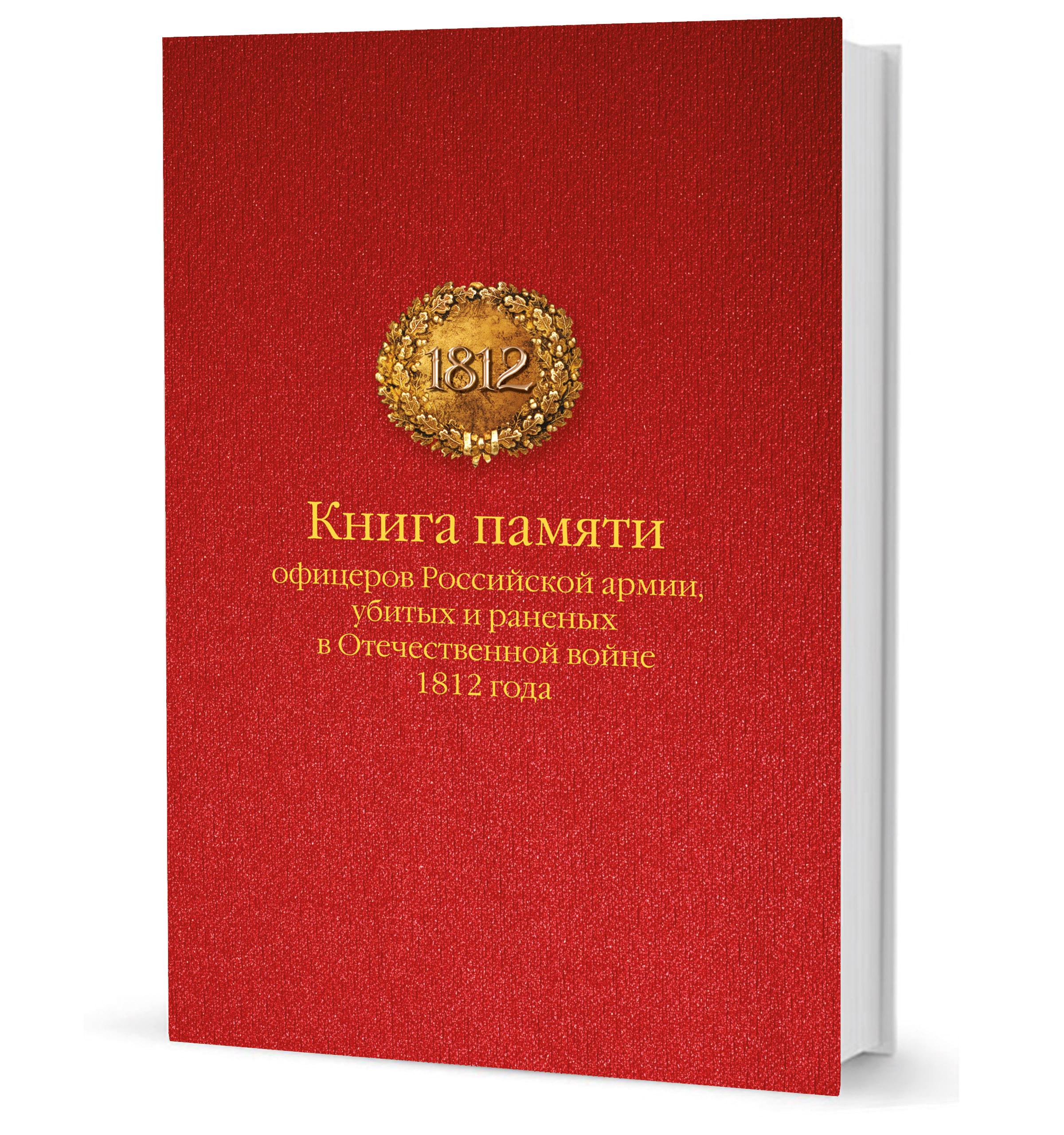 Книга памяти офицеров Российской армии,убитых и раненых в Отечественной войне 1812 г.