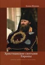 Христианские святыни Европы.Записки православного пилигрима