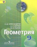 Геометрия 9кл (7-9) [Учебник]