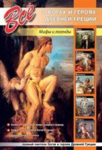 Всё о богах и героях Древней Греции