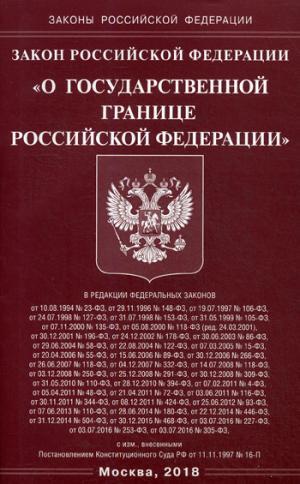 Закон Российской Федерации О государственной границе Российской Федерации