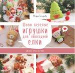 Тагирова. Шьем веселые игрушки для новогодней елки. Школа мастеров.