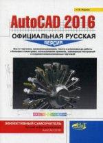 AutoCAD 2016: официальная русская версия. Эффективный самоучитель. Жарков Н.В.