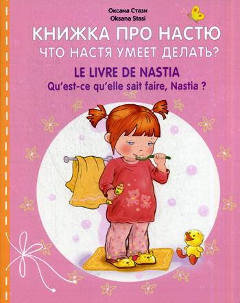 Книжка про Настю. Что Настя умеет делать? Для детей 2 - 4 лет.