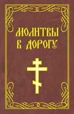 Молитвы в дорогу. 2-е изд.
