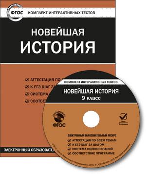 CD. ЭОР КИТ. Новейшая история 9 кл. ФГОС (Электронный образовательный ресурс).