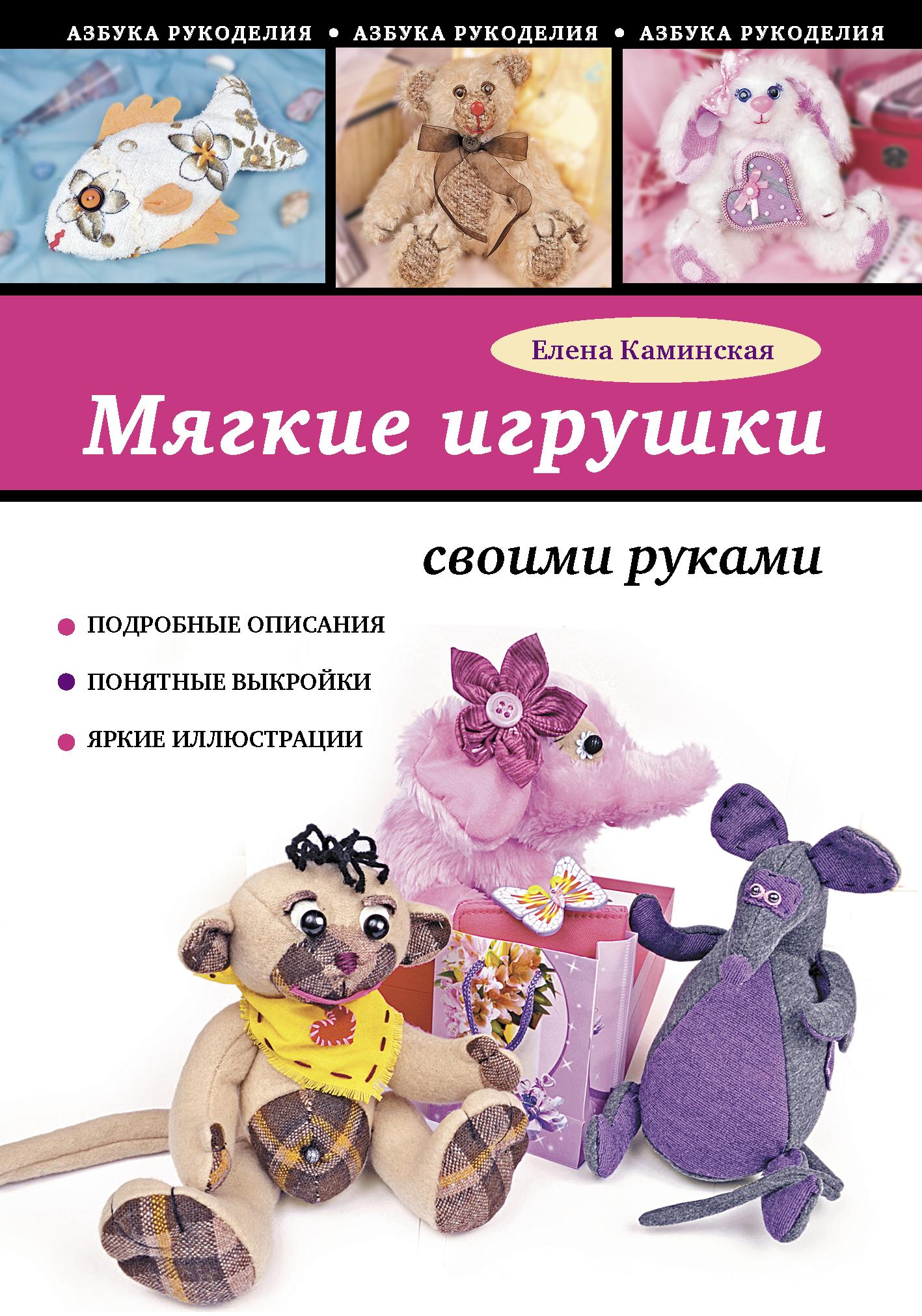 Рукоделие мягкие игрушки своими руками
