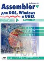 Assembler для DOS, Windows и Unix.11-е издание
