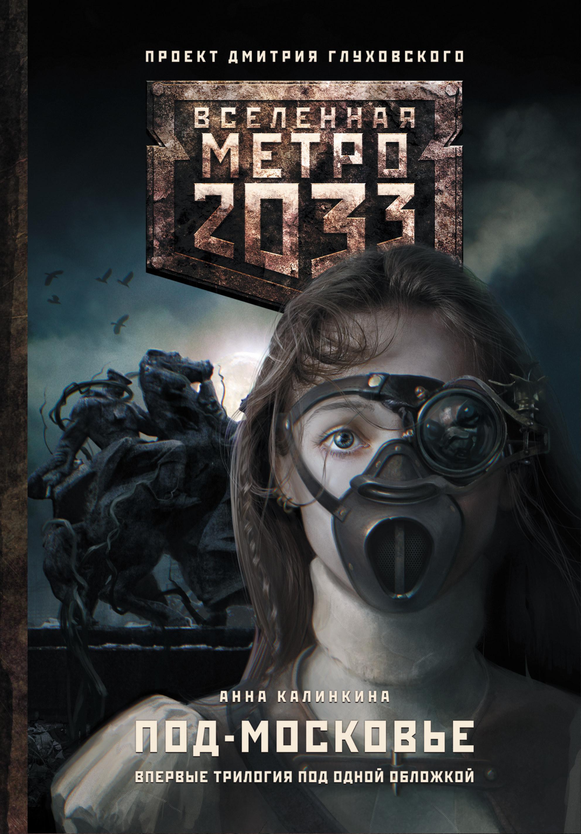 Метро 2033 : Под - Московье