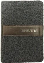 Библия (1304) 045TW (Серый бисер)мал.форм.