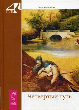 Четвертый путь. В поисках П. Д. Успенского (комплект из 2 книг)