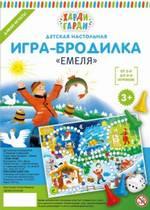 Емеля. Детская настольная игра-бродилка с фишками и кубиком в европакете
