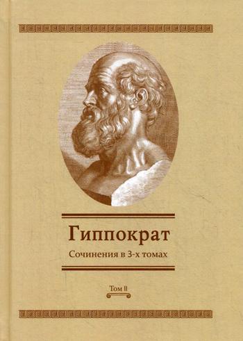 Сочинения в 3 т. Т. 2. Гиппократ