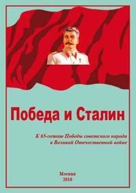 Победа и Сталин.