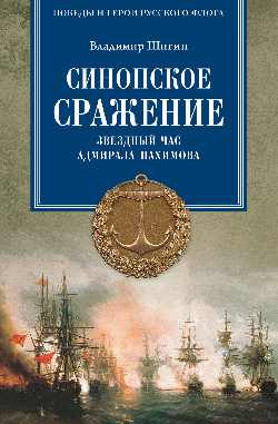 ПГРФ Синопское сражение. Звездный час адмирала Нахимова (12+)