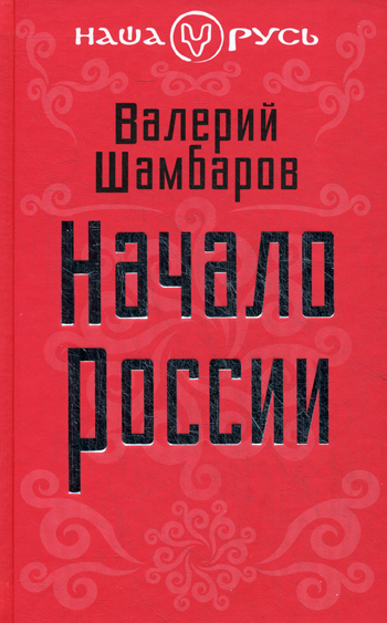 Начало России