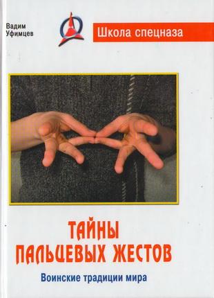 Тайны пальцевых жесов : воинские традиции мира