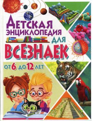 Детская энциклопедия для всезнаек от 6 до 12 лет.