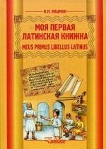 Моя первая латинская книжка 3-6кл [Учебник]