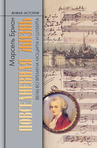 ПЖ Вены во времена Моцарта и Шуберта